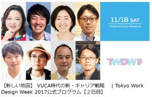 TWDW20172②