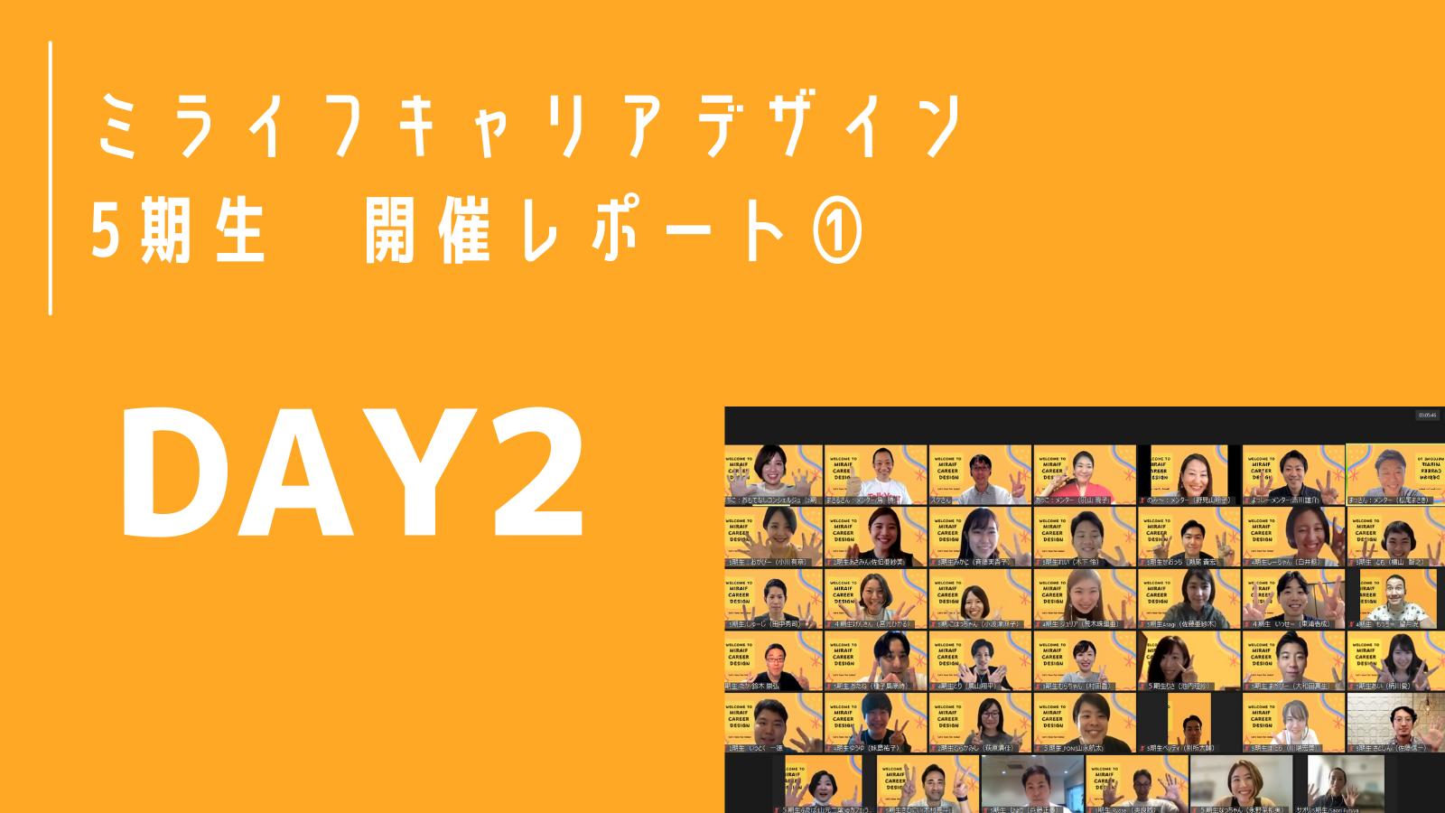 ミライフキャリアデザイン5期(オンライン)開催レポート!