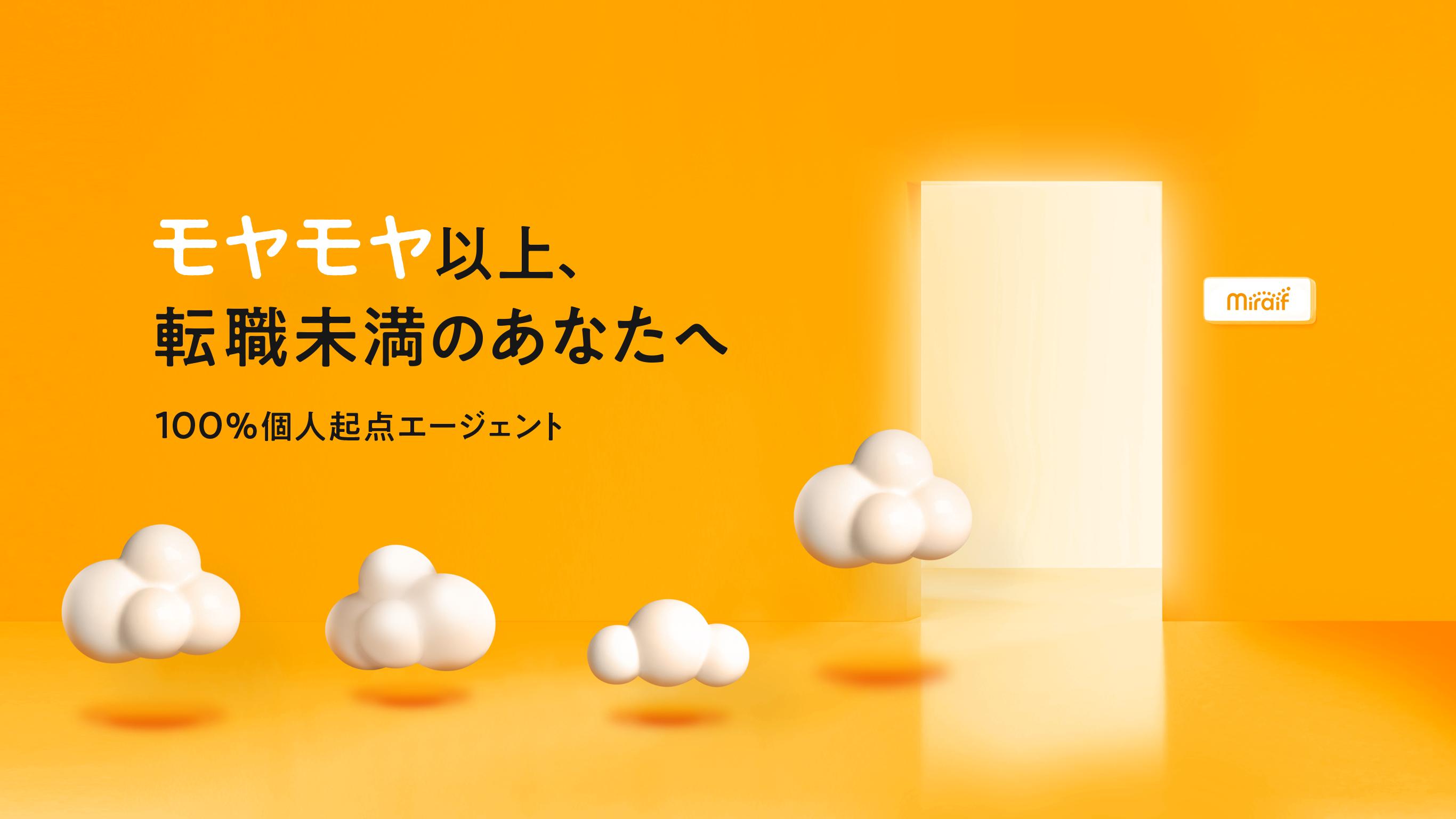 ミライフサイトリニューアル!こだわりポイントTOP3!!!